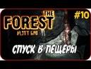 The Forest - СПУСК В ПЕЩЕРЫ 10 Обзор версии 1.08 Стрим Прохождение Первый взгляд Обзор игры