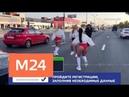 Чем для жены депутата закончились съемки клипа на МКАДе Москва 24