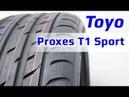 TOYO Proxes T1 Sport обзор