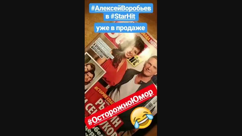 Алексей Воробьев: Блиц-интервью в новом номере журнала StarHit Номер уже в продаже! Осторожно, юмор