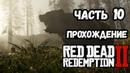 Red Dead Redemption 2 ♦ Прохождение ♦ 10 ♦ Охота на легендарного медведя