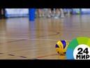 Спортдайджест у волейболистов России на пути к чемпионству нет права на ошибку - МИР 24