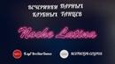 Вечеринки Noche Latina - парные клубные танцы в Бресте / RESTOCLUB CELSIUS и клуб BreStarDance