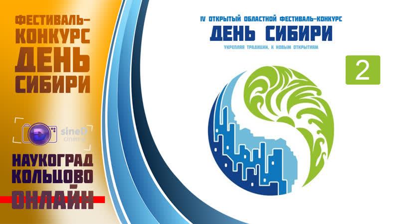 IV Фестиваль-конкурс День Сибири. Часть 2   Наукоград Кольцово. Ноябрь 2018
