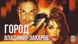 Владимир Захаров (Рок - Острова) - Город (Альбом 2001)