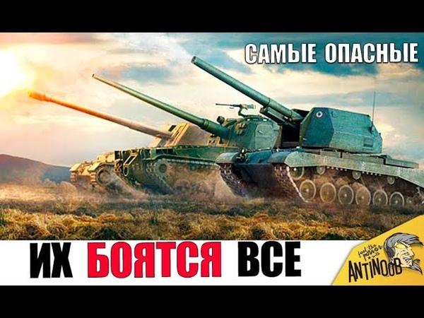 7 САМЫХ ОПАСНЫХ АРТ САУ В World of Tanks