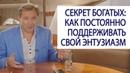Секрет богатых как постоянно поддерживать свой энтузиазм Роман Василенко