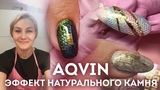Aqvin - эффект натурального камня на ногтях! (пластилин)
