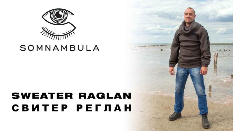 SWEATER RAGLAN СВИТЕР РЕГЛАН