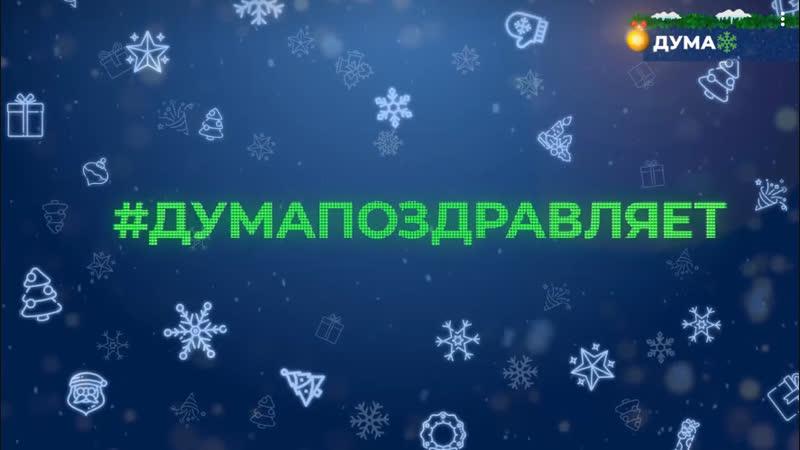 ДумаПоздравляет Владимир Крупенников