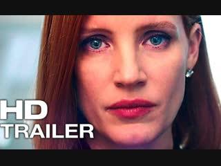 Опасная игра Слоун (Мисс Слоун) (Miss Sloane) (2016) трейлер русский язык HD _ Джессика Честейн