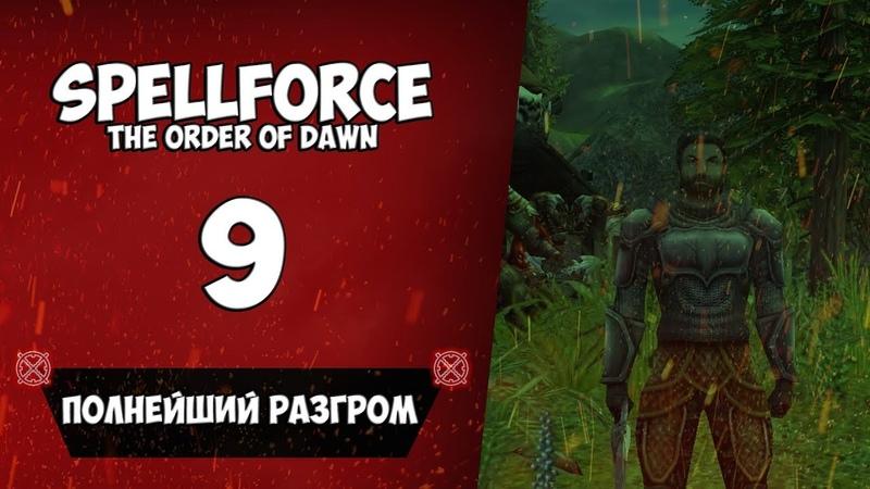 РАЗГРОМ ОРДЫ БРАННИГАНА ✦ Spellforce: The Order of Dawn