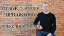Отзыв о Клубе ПРО Активы - Александр Мороз готовые решения - Виталий Тимофеев