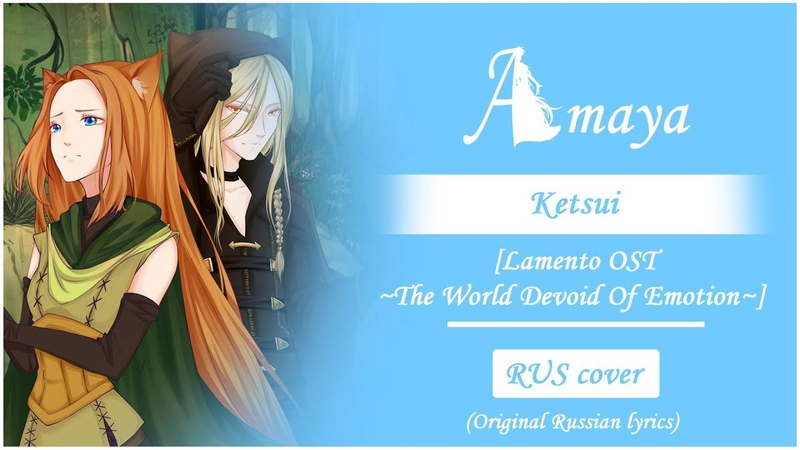 HBD Yuki Eiri Amaya Ketsui Original RUS lyrics Lamento OST ~The World Devoid Of Emotion~