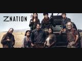 Сериал 2 сезон Нация Z