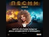 Новые ПЕСНИ - Аника