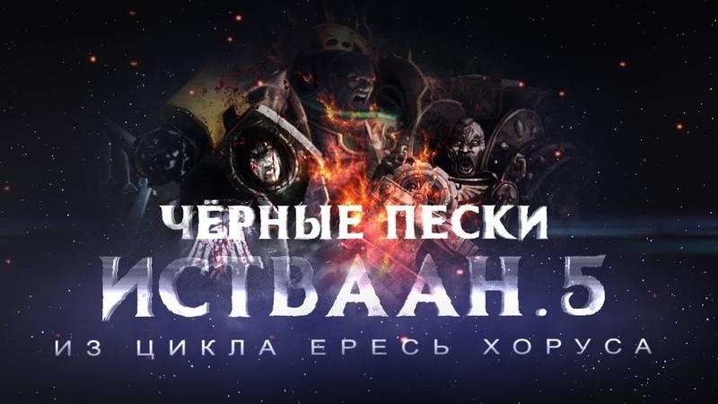 ИСТВААН 5 motion фильм Warhammer40k Horus Heresy