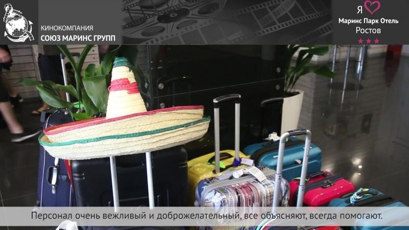 Из Мексики в Россию. Как гость оценил отдых в «Маринс Парк Отель Ростов»