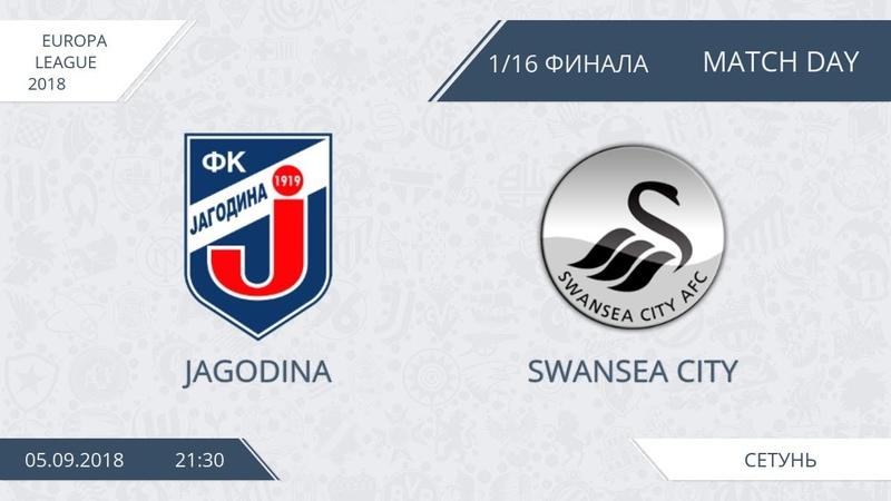 AFL18. Europa League. 116. Jagodina - Swansea City