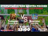Кубок Центра России 6х6.