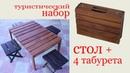 Туристический набор: складной стол и 4 табурета. Folding picnic table and stools. nehbcnbxtcrbq yf,jh: crkflyjq cnjk b 4 nf,ehtn