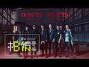 Mayday feat. Slot Machine [ Don'ts Don'ts ] [OT:傷心的人別聽慢歌 (貫徹快樂) ]