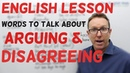 English lesson - Words about Arguing and Disagreeing in English