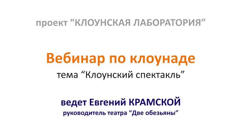 Вебинар по клоунаде Клоунский спектакль