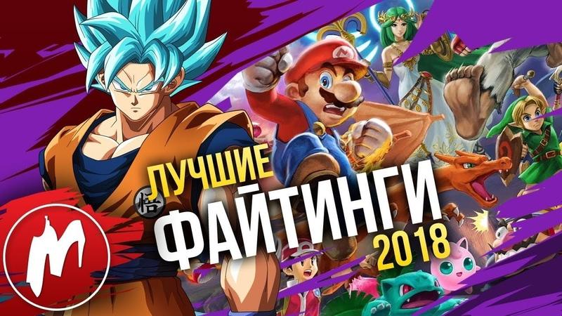 🏆 Лучшие ФАЙТИНГИ 2018 | Итоги года - игры 2018 | Игромания