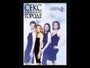Секс в большом городе/Sex and the City 2-й сезон (драма, мелодрама, комедия 1998-2004 гг.)