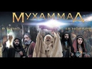 Мухаммад Посланник Бога (Muhammad: The Messenger of God)