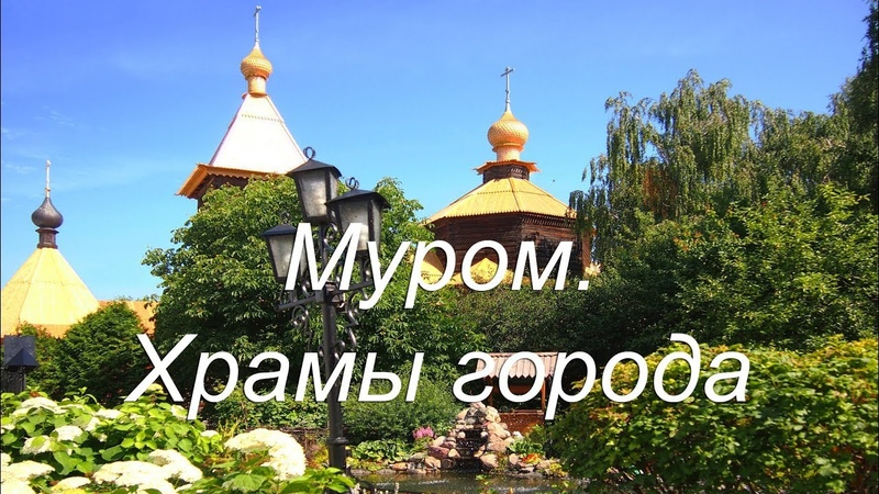 Муром. Храмы города - июль 2018 / Murom. Temples of the city - July 2018