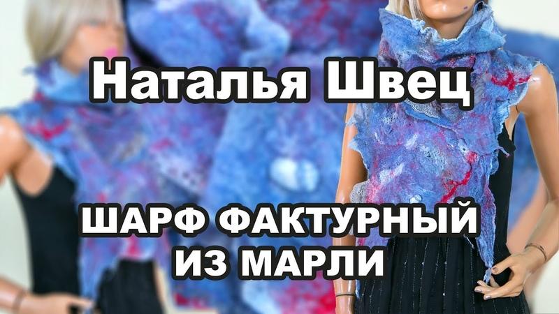 ШАРФ ФАКТУРНЫЙ ИЗ МАРЛИ