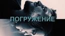 Погружение / Submergence 2017 / Триллер, Драма, Мелодрама