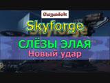 Skyforge СЛЁЗЫ ЭЛАЯ. Новый удар