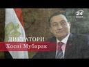 За що Хосні Мубарак отримав довічне ув'язнення Диктатори
