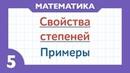 6 Примеры на применение свойств степеней Математика 5 класс