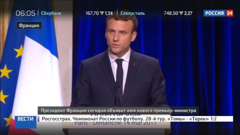 Новости на Россия 24 • Макрон объявит имя нового премьер-министра Франции 15 мая