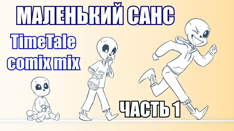 Маленький Санс TimeTale undertale comic mix dub