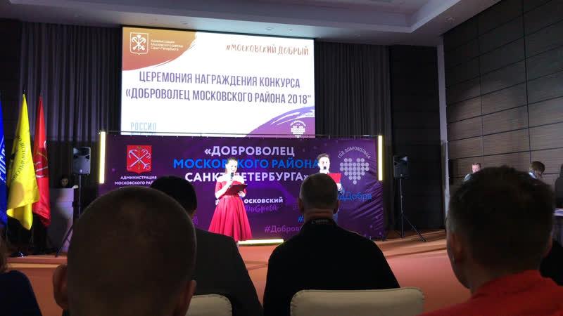 Церемония награждения конкурса «Доброволец Московского района»