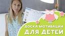ДОСКА МОТИВАЦИИ для детей Любящие мамы