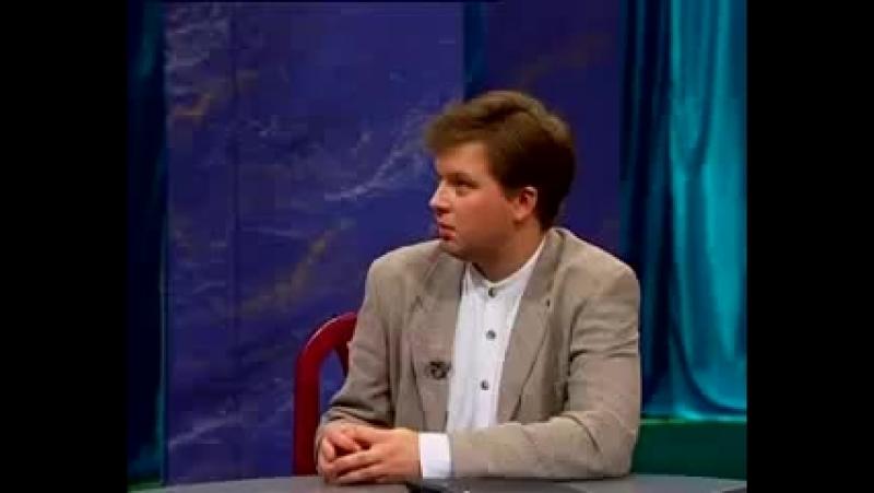 ОСП-Студия (ТВ-6, 21.12.1996) Валдис Пельш