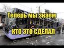 ДНРовец рассказал как казаки обстреляли троллейбус на Боссе в 2015