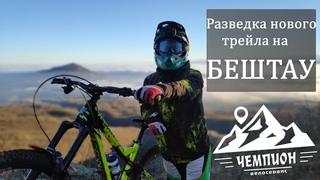 Разведка нового трейла на Бештау/Трейл Солнечный/КГО