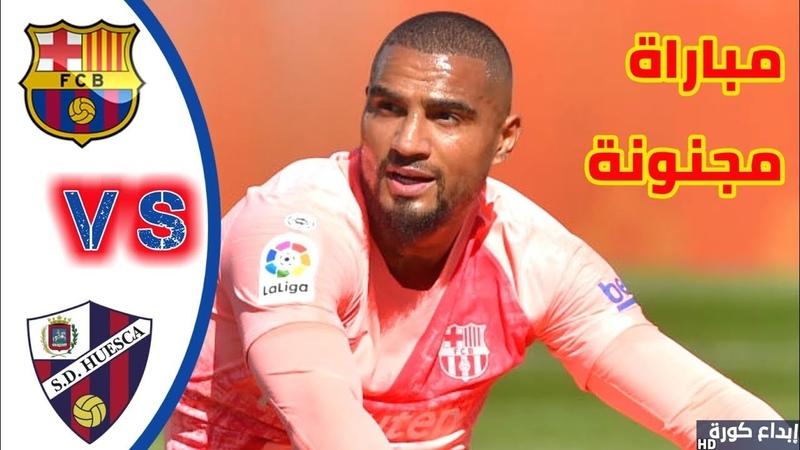 Huesca vs Barcelona 0−0 - All Gоals Extеndеd Hіghlіghts - 2019
