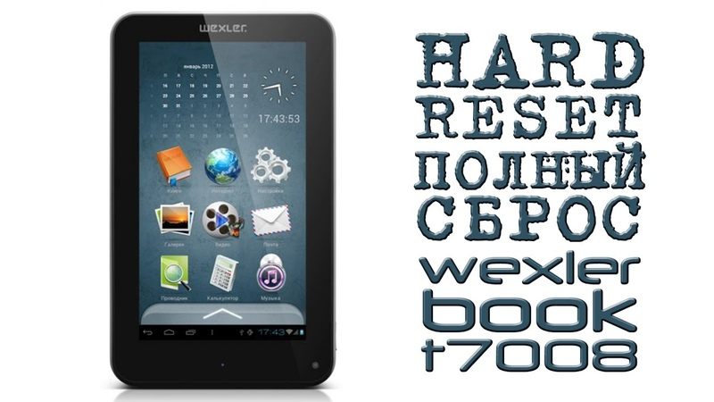 HARD RESET (ПОЛНЫЙ СБРОС) Wexler book t7008