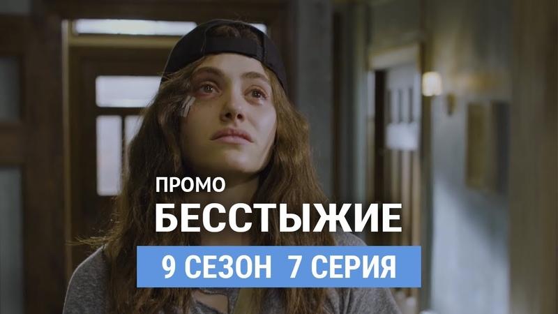 Бесстыжие 9 сезон 7 серия Промо (Русская Озвучка)