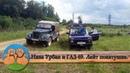 Нива Урбан и ГАЗ 69 лайт оффроуд Отличная покатушка по бездорожью Сгорел генератор на Ниве