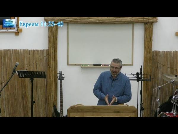 «Евреям 11:23-40» — Р. Кухаровский. ЕМО МАИМ ЗОРМИМ Израиль