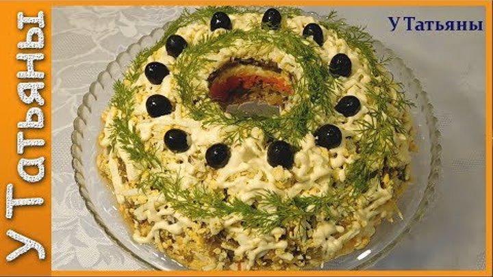 Салат КУПЕЧЕСКИЙ на праздничный стол! Как приготовить самый простой, красивый и вкусный САЛАТ.